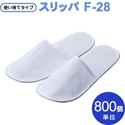【セット】ホテルアメニティ 不織布スリッパ F-28 36011010-800 【800個単位】(ma0a083)