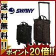 【ポイント20倍】SWANY(スワニー)ウォーキングバッグ ティノ・サコ 32cm M18サイズ D-157-m18 4輪キャリーバッグ 機内持ち込み(su1a045)[C]【RCP】
