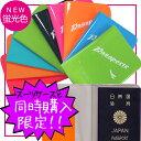 スーツケースと同時購入で限定特価!PASAPORTEパスポートケース(パスポートカバー)*スーツケース1点につき限定特価商品各1点限り!*gpt-ppc-1000-d(gu1a009)*パスポート入れ パスポート収納ケース 貴重品入れ 海外旅行 旅行用品 トラベルグッズ 大人気