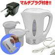 【セット】【マルチプラグ付】Kashimura カシムラ ワールドポット2 マルチボルテージ湯沸器 TI-39 保証付(hi0a070)【RCP】