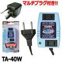 「tc2」【セット】【マルチプラグ付】KODEN 2口ダウントランス TA-40W 保証付 AC22...