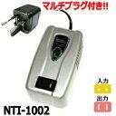 【セット】【マルチプラグ付】Kashimura カシムラ ダウントランス NTI-1002 保証付 AC220-240V⇒降圧⇒100V(容量100W)(hi0a045)【国内不可】