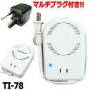 【セット】【マルチプラグ付】カシムラ 海外旅行 用 変圧器 ...