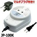 【セット】【マルチプラグ付】東京興電 アップトランス JP-...