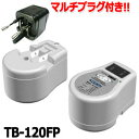 【セット】【マルチプラグ付】東京興電 ダウントランス TB-...