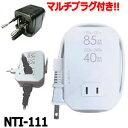 「tc2」【セット】【マルチプラグ付】Kashimura カシムラ 2口+USB端子ダウントランス NTI-111 保証付 AC110-130V⇒100V(容量85W) 220-240V⇒100V(容量40W)(hi0a051)【国内不可】