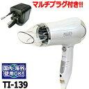 【セット】【マルチプラグ付】冷風機能付き Kashimura カシムラ マルチボルテージヘアードライヤー 保証付 TI-139(hi0a186)