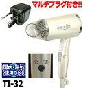 【セット】【マルチプラグ付】Kashimura カシムラ マルチボルテージ マイナスイオンドライヤー TI-32 保証付(hi0a063)