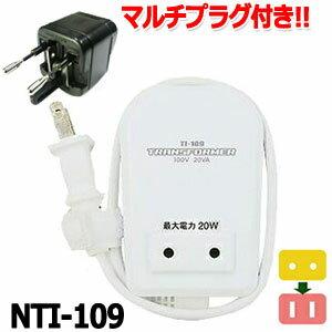 【セット】【マルチプラグ付】カシムラ 日本 国内 用 変圧器 アップ トランス 昇圧 保証付 [AC100V⇒220-240V 容量20W] Kashimura NTI-109 (hi0a154)