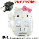 【セット】【マルチプラグ付】Kashimura カシムラ ハローキティ HELLO KITTY 海外旅行用薄型マルチ変圧器 保証付 AC110-130V(合計容量50W)⇔昇降圧⇔AC220〜240V(合計容量35W) TK-1(hi0a165)