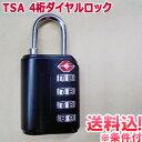 TSAロック南京錠4桁ダイヤルロック【メール便送料無料】 BS-780H-mail(to3a007)