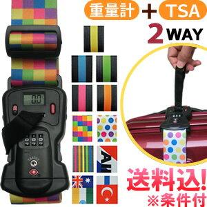 【メール便送料無料】重量計・TSAロック付きGPTスーツケースベルト アウトレット おしゃれなチェック柄・ドット柄・ストライプ柄・国旗柄 gu1a150-mail(1通につき1点)(gu1a152)*重量計付きTSAスーツケース用ベルト スケール 重さ はかり 秤 ハカリ