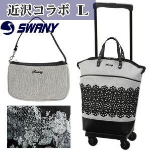 SWANY(スワニー)ウォーキングバッグ 近沢レース店コラボ3 45cm L21サイズ D-238-l21 ストッパー搭...