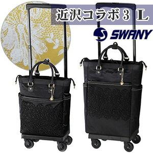 SWANY(スワニー)ウォーキングバッグ 近沢レース店コラボ3 45cm L21サイズ D-239-l21 ストッパー搭...
