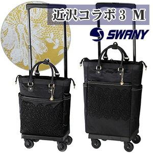 SWANY(スワニー)ウォーキングバッグ 近沢レース店コラボ3 35cm M18サイズ D-239-m18 ストッパー搭...