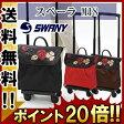 【ポイント20倍】【数量限定】日本製 SWANY(スワニー)ウォーキングバッグ スペーラ36cm M18サイズ D-257 4輪キャリーバッグ 機内持ち込み レインカバー付(su1a132)[C]