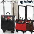 【数量限定】日本製 SWANY(スワニー)ウォーキングバッグ スペーラ36cm M18サイズ D-257 4輪キャリーバッグ 機内持ち込み レインカバー付(su1a132)[C]