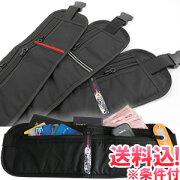ロングシークレットポーチ アウトレット シークレットベルト セキュリティ ブラック