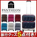 【旅行グッズ5点オマケ※】PANTHEON(パンテオン)45.5cm PTS-3005K-W 2in1ファスナーTSAロック搭載 4輪スーツケース ジッパー 拡張機能…