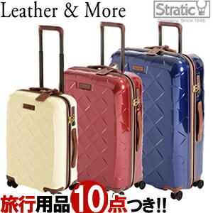 【旅行グッズ10点オマケ】Stratic Leather&More ストラティック レザー&モア 白・赤・紺 55cm Sサイズ 3-9902-55 TSAロック搭載 4輪スーツケース ダブルキャスター 3年保証付き 機内持ち込み(ra3a021)【選