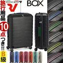 ロンカート RONCATO ボックス BOX 5513 -b...