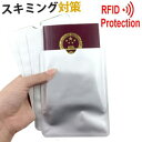 GPT スキミング 防止 RFID パスポート ケース (パスポートサイズ) 薄い 薄型 スリム かさばらない シンプル アウトレット 100点迄メール便OK(gu1a240)