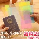 【メール便送料無料】gu1a259-mail GPT パスポート カバー ケース カラフル 半透明 海外旅行 旅行 トラ...