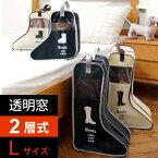 ブーツ型GPTロングブーツケースL 透明窓・取っ手付き アウトレット(gu1a292)