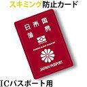 [送料299円〜]「tc20」日本製 スキミング防止カード ICパスポート用 10点迄メール便OK(ko1a456)