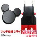 「cp」【メール便送料無料】Kashimura カシムラ Disney ディズニー ミッキーマウス マルチ変換プラグ サスケ WP-65C-mail(hi0a149) (1通につき5点迄)【国内不可】