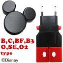[送料299円〜]「tc7」「cp」Kashimura カシムラ Disney ディズニー ミッキーマウス マルチ変換プラグ サスケ WP-65C 5点迄メール便OK(hi0a138)【国内不可】