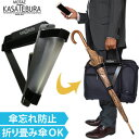 [送料299円〜]鞄に固定!MOTAZU(持たず) KASATEBURA(傘手ぶら) カサホルダー 日本製 1点迄メール便OK(ve0a008)*父の日ギフト