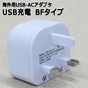 「tc36」GPT海外用USB-ACアダプタ BFタイプ WP-U4(BF)ホワイト アウトレット(gu1a367)【国内不可】