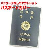 [送料299円〜]「tc50」「パッケージなし」三宝TTSパスポートカバー(N) TTS-7519 アウトレット 10点迄メール便OK(gu1a432)