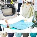 milesto(ミレスト)PEシリーズ 3WAYシートバッグ MLS521 折り畳み式大容量マルチトート(カーシート・レジャーシートになる3WAY)(id0a219)*バレンタイン ギフト
