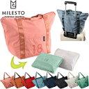 「tc1」milesto(ミレスト)ポケッタブルトートバッグ18L M...