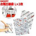 日本製 SNOOPY スヌーピー PEANUTS 衣類 圧縮袋 コミック柄 Lサイズ 2枚セット 2点迄メール便OK(va1a265)
