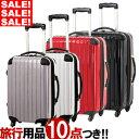 【旅行グッズ10点オマケ】スーツケース LEGEND ABS...