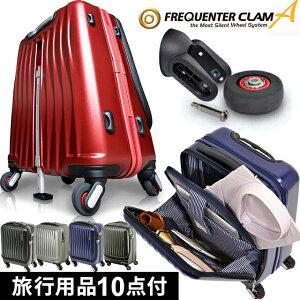 【旅行グッズ10点オマケ】超静穏 前開き FREQUENTER clam(フリクエンター クラム)A41cm 1-217 TSAロック搭載4輪スーツケース ジッパー ストッパー付き 交換可能キャスター 機内持ち込み(en0a034)[C]