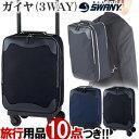 スワニー SWANY ソフト スーツケース キャリーバッグ ...