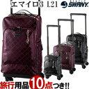 【旅行グッズ10点オマケ】SWANY(スワニー) エマイロ3 45cm...