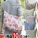 【旅行グッズ10点オマケ】milesto(ミレスト)hopp...