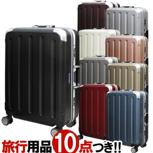 【旅行グッズ10点オマケ】スーツケース MOA(モア)68cm SX2260-L 1261 TSAロック搭載 4輪 フレーム(mo0a049)[C]【選べる旅行用品10点セットプレゼント】
