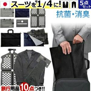 69252d29747f10 【旅行グッズ10点オマケ】日本製SU-PACK(スーパック)クリーン 抗菌・消臭 ガーメントケース スタンダード  A-6対応(ve0a005)【選べる旅行用品10点セットプレゼント.