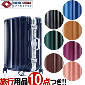 【旅行グッズ10点オマケ】スーツケース MOA(モア)60cm VERRY-1604-M TSAロック搭載 4輪 鏡面タイプ フレーム(mo0a035)[C]【選べる旅行用品10点セットプレゼント】