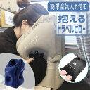 GPT トラベルピロー 抱き枕 寝顔を見られない 【 空気入...
