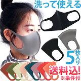 【即日発送】【メール便送料無料】マスク GPTウレタンマスク ウレタン製 スポンジ 洗えるマスク 5枚入 個包装 繰り返し使える 大人用 在庫あり gu1a645-mail(gu1a648)(1通につき6点迄)