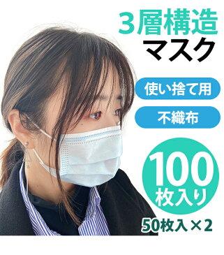 【4/27〜順次発送】マスク 在庫あり GPT 使い捨てマスク2 不織布【 100枚 】水色 3層構造 不織布マスク ますく 送料無料 箱 50枚入×2 輸入品 中国製(gu1a652)【セット】