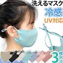 【即日発送 即納】マスク GPT 冷感【3枚入】洗える マスク 大人用 個包装 繰り返し 使える 夏用 UV 日焼け止め 接触冷感 生地 立体マスク 涼しい 耳紐調節アジャスター付き 冷感マスク 在庫あり 5点迄メール便OK(gu1a688)【セット】