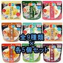 【セット】非常食セット アルファ米 サタケ マジックライス 全9種類×各5食分セット(計45食分) ...
